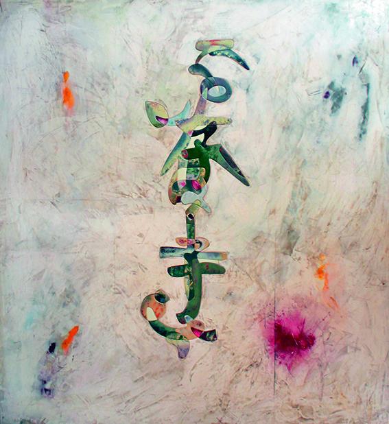 Dame Nature peinture Agnès Bouche galerie JPHT